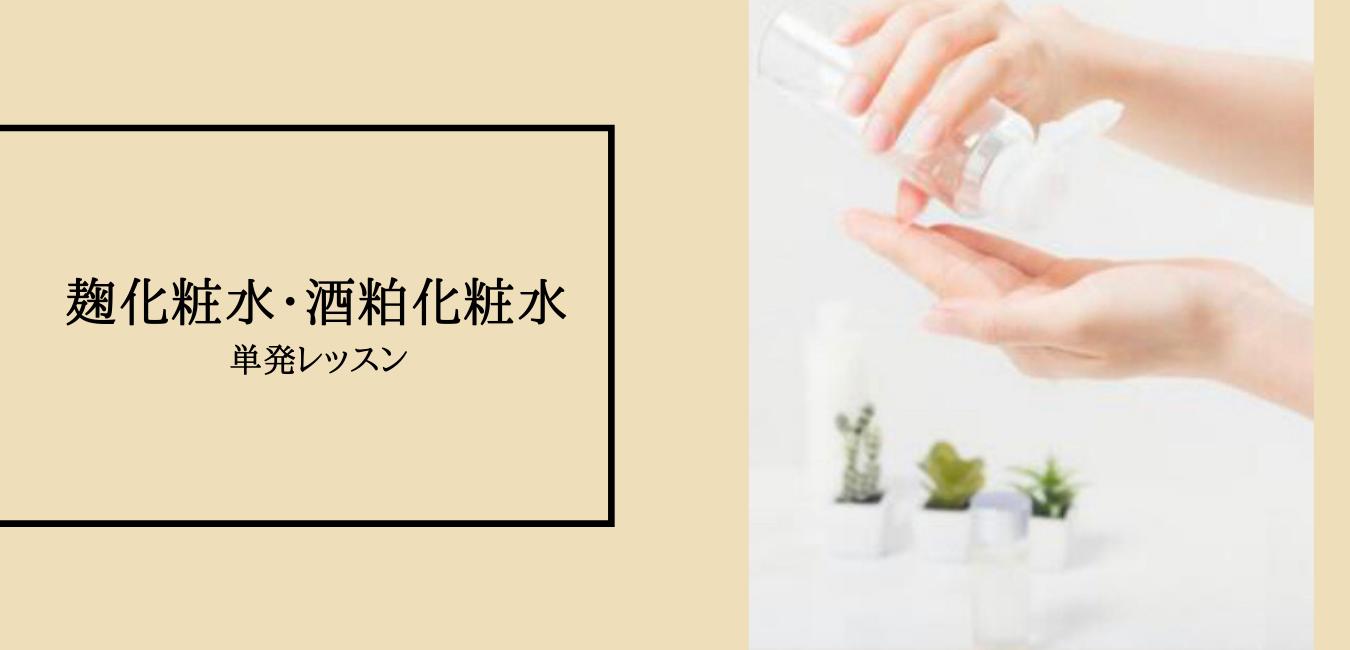 化粧水レッスン